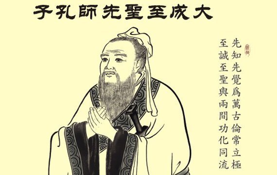 Course Image Confucian Classical